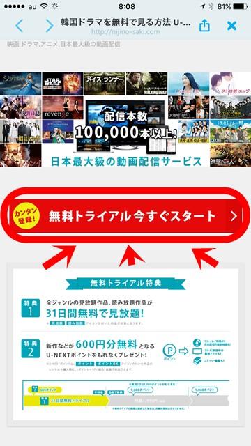 韓国ドラマを無料で見る方法 U-NEXT編YT